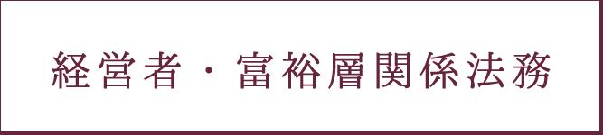 経営者・富裕層関係法務